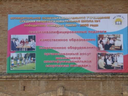 Дизайн баннер школе
